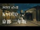 京都二年坂~秋夜の静寂~ Silent autumn night in Kyoto Japan α7SⅡ4K
