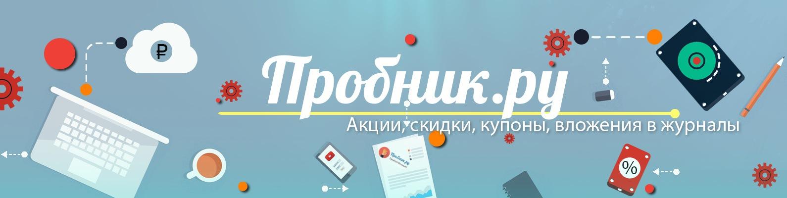 49e43a07718b Пробник.ру   Акции, скидки, вложения в журналы   ВКонтакте