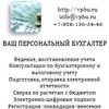 vpbu.ru Ваш персональный бухгалтер
