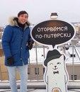 Личный фотоальбом Леонида Сафронова