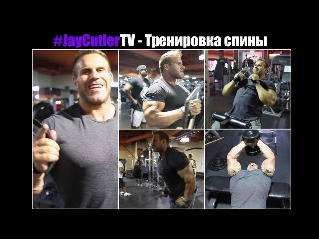 Джей Катлер Тренировка спины 14 09 16 RUS