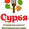 Вегетарианское кафе Сурья