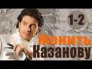 Легкая комедийная мелодрама! «Женить Казанову» 1-2 серия. Русские мелодрамы филь ...