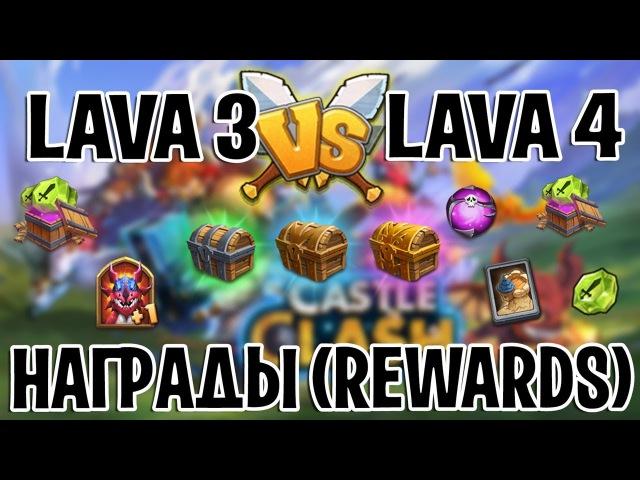 ЛАВА 3 И ЛАВА 4 СРАВНЕНИЕ НАГРАД! ЧТО ВЫГОДНЕЙ И ЛУЧШЕ ФАРМИТЬ? БИТВА ЗАМКОВ / CASTLE CLASH