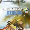 "Горящие Туры |  ""Супермаркет отдыха"" | Павлодар"