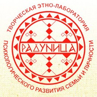 """Логотип Творческая Этно-лаборатория """"РАДУНИЦА"""""""