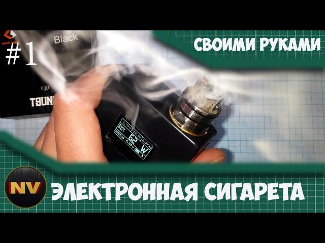 Вейп своими руками | Электронная сигарета с дисплеем | Vape как сделать вариватт мехмод tsunami