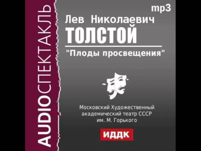 2000585 Chast 1 Толстой Лев Николаевич Плоды просвещения