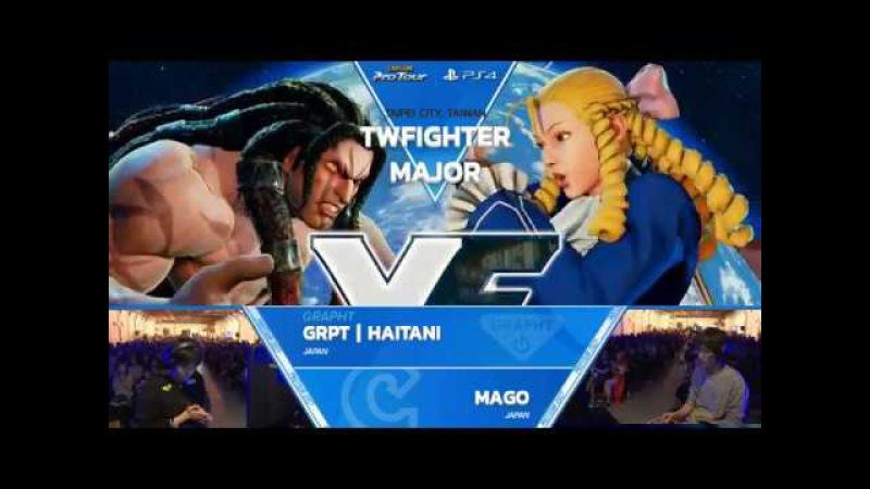 SFV GRPT | Haitani vs Mago - TW Fighter Major 2017 Top 8 - CPT 2017