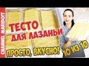 ❤ Тесто Для Лазаньи В Домашних Условиях 👍 Рецепт Тесто Для Лазаньи Как Сделать Лазанью