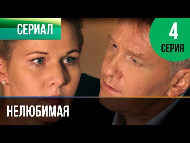 ▶️ Нелюбимая 4 серия - Мелодрама | Фильмы и сериалы - Русские мелодрамы