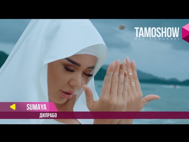 Сумайя - Дилрабо / Sumaya - Dilrabo (2017)