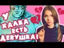 MARVEL X DC, Голубой Халк, День святого Валентина и Three colors challenge! 3-в-1