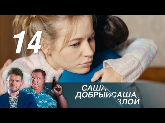 Саша добрый Саша злой Серия 14 2017 Детектив @ Русские сериалы