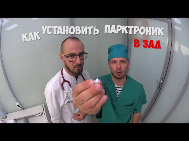 Диагноз: установить парктроник в зад | Дневник доктора Жестокова 2 | Прикольный врач в больнице