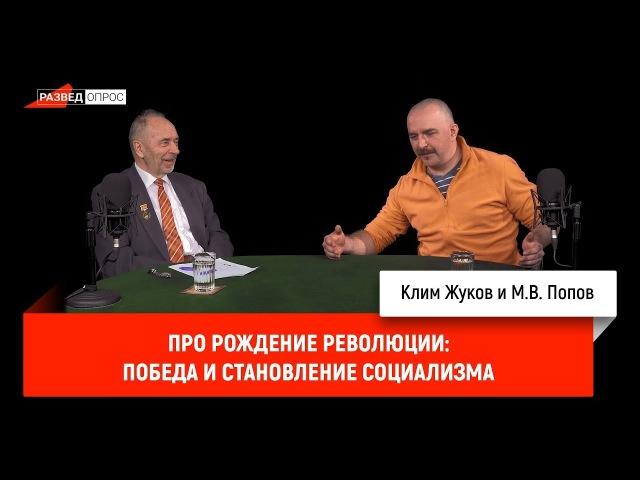 Клим Жуков про рождение революции победа и становление социализма