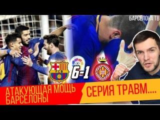 Барселона - Жирона | Рекорды Месси | Травмы | Коутиньо и Дембеле