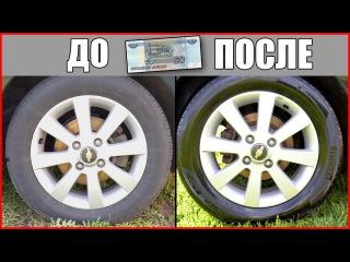 Чернение резины своими руками за 50 рублей!!!