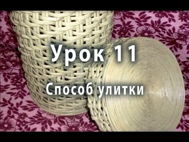 Спиральное дно - урок бумажного плетения для начинающих № 11