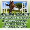 Альфа Пласт Пластиковые Окна Усть-Каменогорск