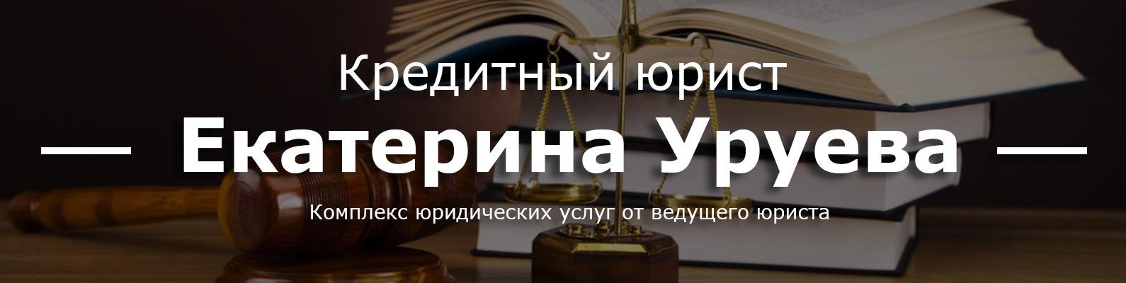 кредитный юрист рф