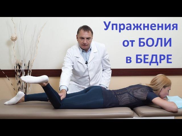 4 упражнения от БОЛИ в БЕДРЕ Гимнастика для лечения ноги если болит бедро