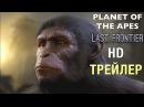 ПЛАНЕТА ОБЕЗЬЯН Последний Рубеж Финальный Трейлер PLANET OF THE APES Last Frontier Final Trailer