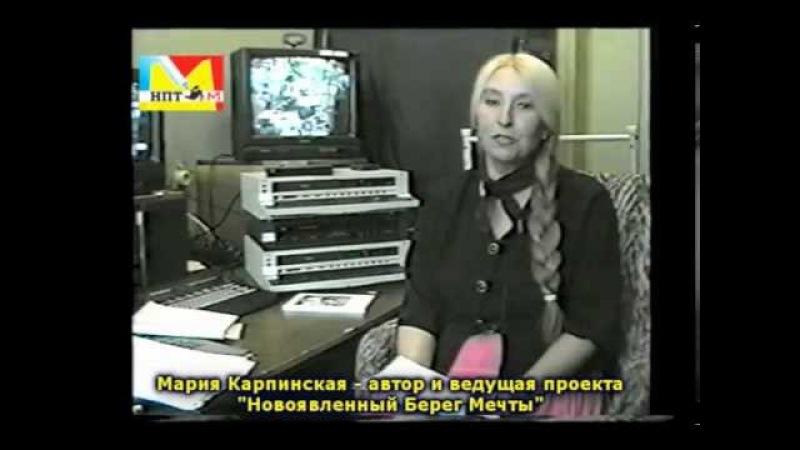 Проект Марии Карпинской Новоявленный Берег Мечты 2ч