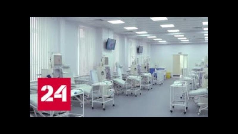 Новый современный диализный центр открыли в Нальчике Россия 24
