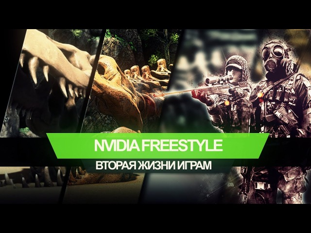 NVIDIA Freestyle — вторая жизнь для BF3 и других игр