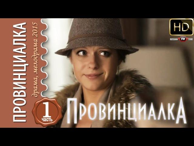 ᴴᴰ Провинциалка Часть 1 из 2 2015 Мелодрама фильм сериал в высоком качестве