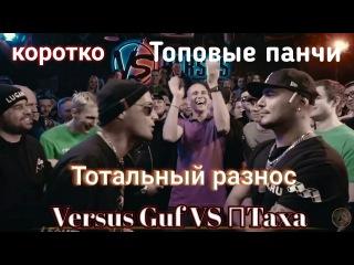 ЛУЧШИЕ ПАНЧИ Versus Guf vs Птаха   Guf разносит Птенца