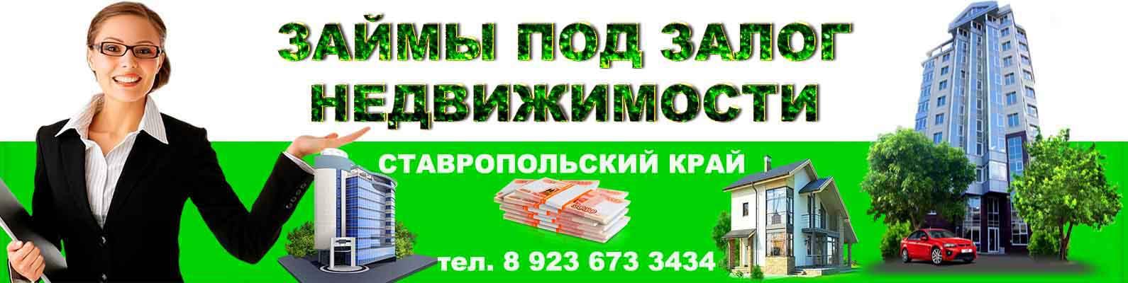 кредит под залог недвижимости в ставропольском крае от частных