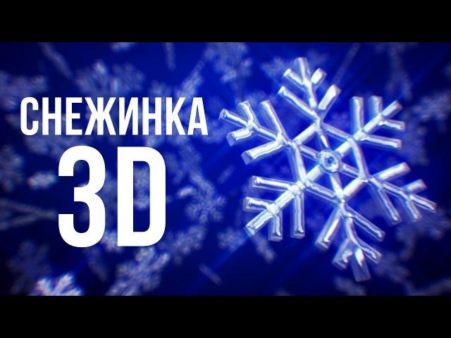 Создание футажа падающих 3D снежинок для фона в After Effects с плагином Stardust - AEplug 206