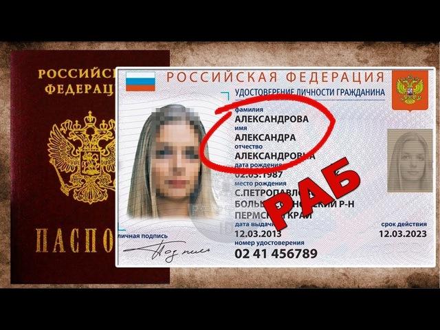 В паспорте ПРОПИСАНО что ТЫ РАБ Все по закону