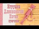 Игрушка амигуруми Длинноногий котик крючком Видео схема игрушка для малыша Урок 89