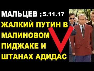 ВЯЧЕСЛАВ МАЛЬЦЕВ ПЛОХИЕ НОВОСТИ  Путин в малиновом пиджаке и штанах адидас