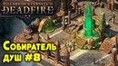 Pillars of Eternity 2 прохождение Змеиный венец священные ступени Драка с собирателем душ 8
