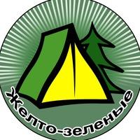 Логотип Желто-Зеленые походы выходного дня