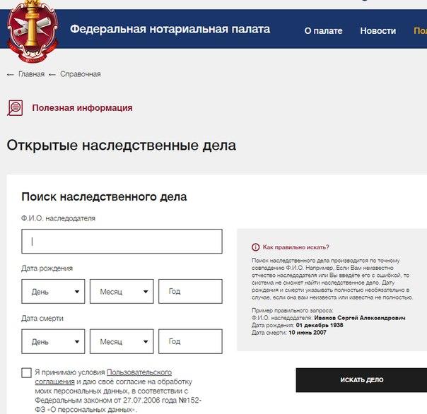 федеральная нотариальная палата реестр наследственных дел