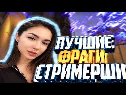 ЛУЧШИЕ ФРАГИ СТРИМЕРШИ CaptainDianaRice ЛУЧШИЕ МОМЕНТЫ