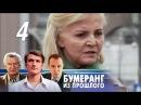 Бумеранг из прошлого 4 серия 2010 Мелодрама @ Русские сериалы