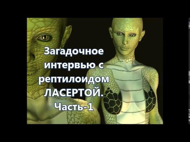 Загадочное интервью с рептилоидом ЛАСЕРТОЙ. Часть-1