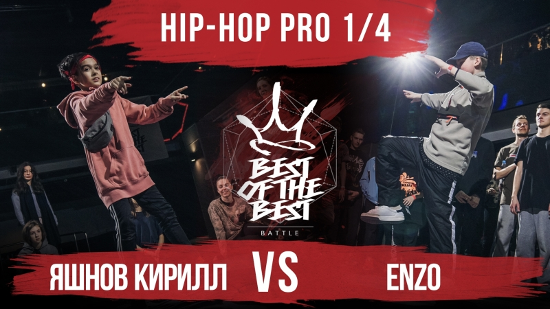 Яшнов Кирилл VS Enzo HIP HOP PRO 1 4 BEST of the BEST Battle 4
