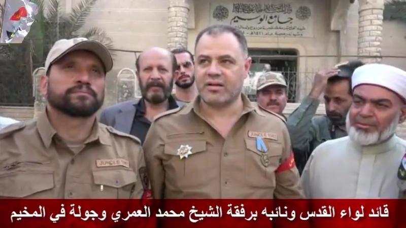 Командир Лива Аль Кудс и его заместитель в сопровождении шейха Мухаммеда Аль Амри в палестинском лагере аль Ярмук