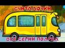 Развивающие и обучающие мультики - Сборник песенок Три котенка Папа пальчик, колеса автобуса