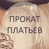 Прокат платьев, карнавальных костюмов Челябинск