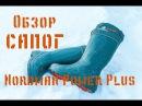 В чем ходить зимой Обзор сапог Nordman Power Plus