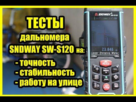 Тесты дальномера SNDWAY SW S120 на точность и стабильность на улице и в помещении
