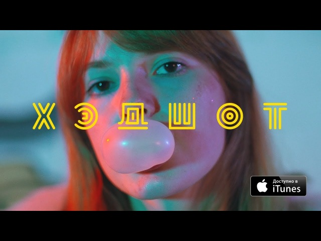 Cream Soda - Хэдшот (Official Music Video)